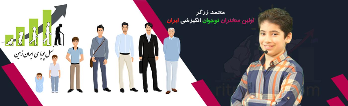 نسل پویای ایران زمین