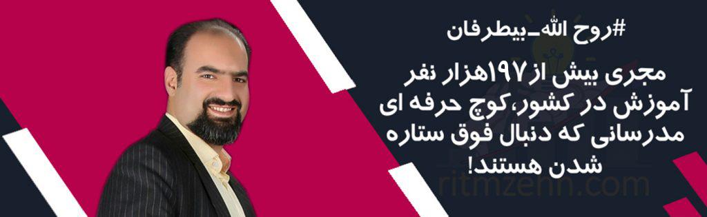 روح الله بیطرفان - آقای رویداد ایران - مستر ایونت