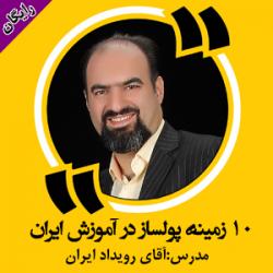 10زمینه پولساز در آموزش ایران